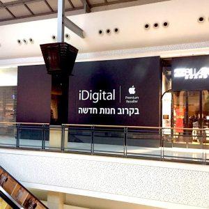 i_digital_קניון_עופר_פתח_תקווה